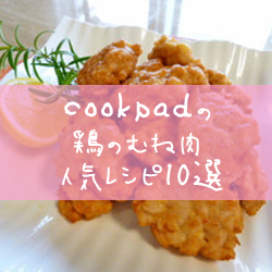Cookpadの絶品鳥のむね肉人気レシピ10選