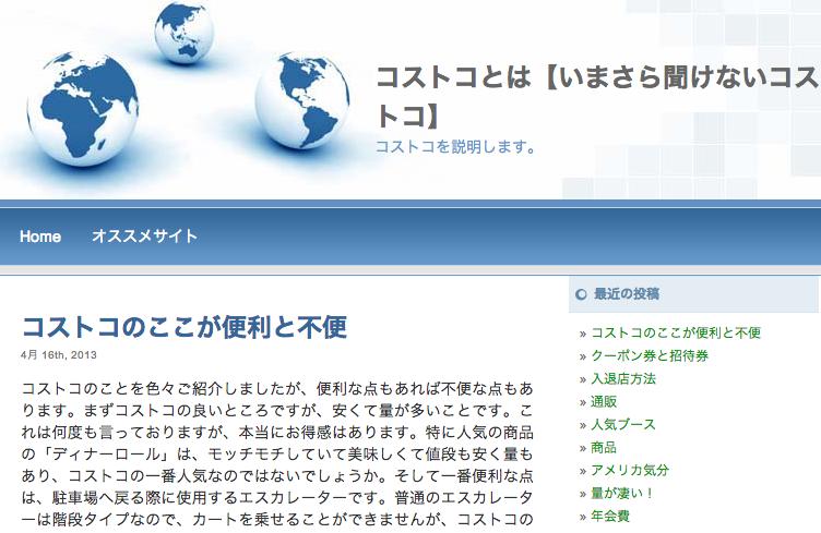 スクリーンショット 2013-09-11 17.28.18