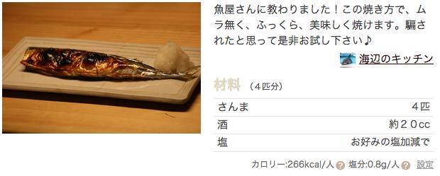 スクリーンショット 2013-09-24 18.01.26