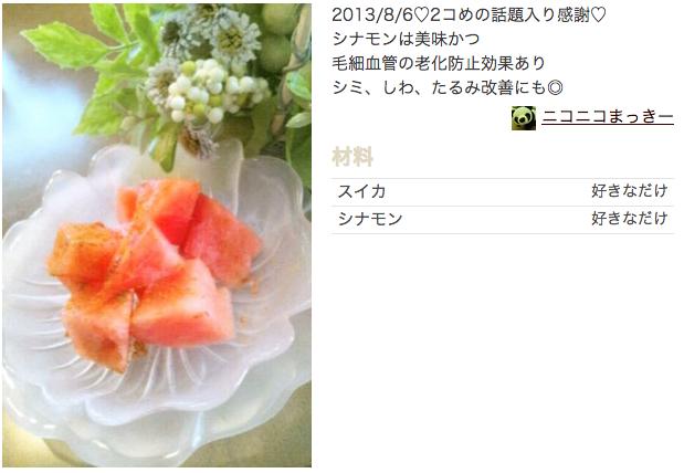 スクリーンショット 2013-09-06 14.22.49