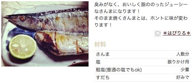 スクリーンショット 2013-09-24 18.05.23