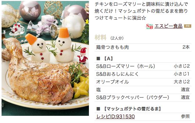 スクリーンショット 2013-12-11 11.10.59