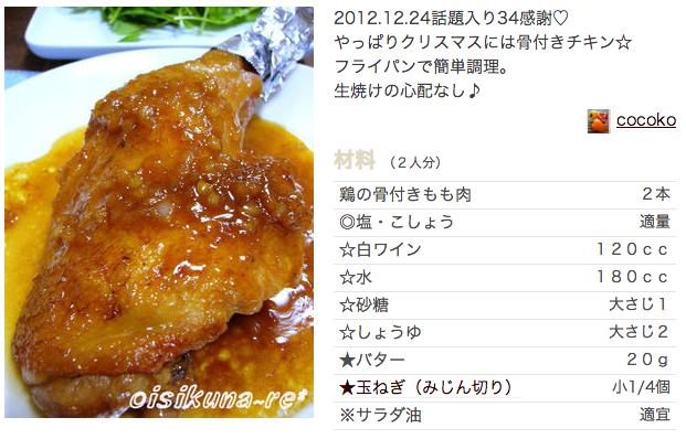 スクリーンショット 2013-12-11 11.10.15