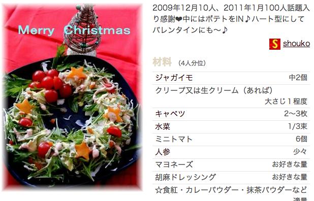 スクリーンショット 2013-12-11 11.04.33