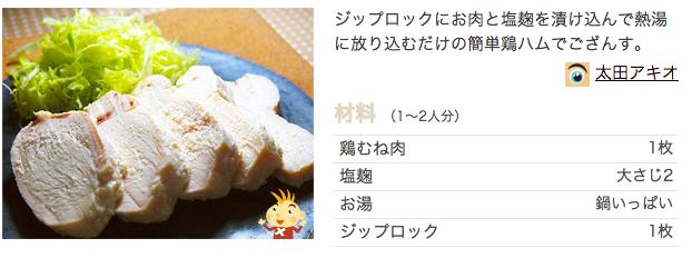 スクリーンショット 2014-01-10 16.59.27